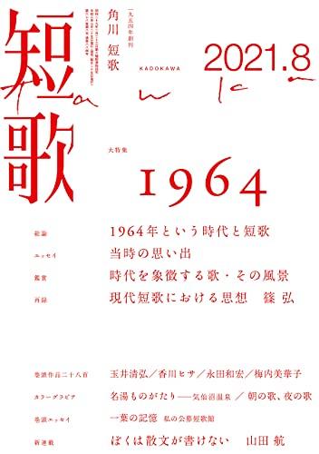 短歌 2021年8月号 [雑誌] 雑誌『短歌』