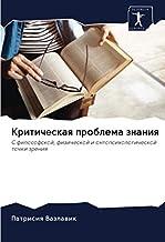 Критическая проблема знания: С философской, физической и онтопсихологической точки зрения