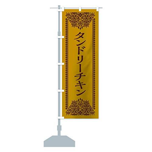 タンドリーチキン のぼり旗 サイズ選べます(ショート60x150cm 左チチ)