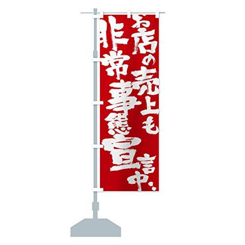 お店の売上も非常事態宣言 のぼり旗 サイズ選べます(ハーフ30x90cm 左チチ)