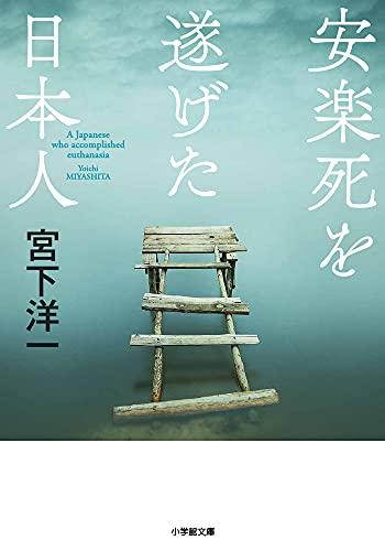 安楽死を遂げた日本人 (小学館文庫 み 20-2)の詳細を見る