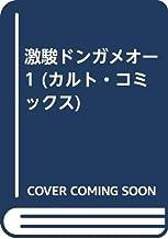 激駿ドンガメオー 1 (カルト・コミックス)