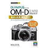 今すぐ使えるかんたんmini オリンパス OM-D E-M10 MarkⅣ 基本&応用撮影ガイド