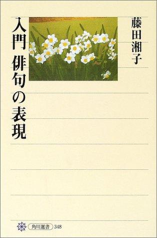 入門  俳句の表現 (角川選書)