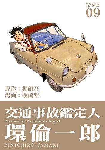 交通事故鑑定人 環倫一郎【完全版】(9) (Jコミックテラス×ナンバーナイン)