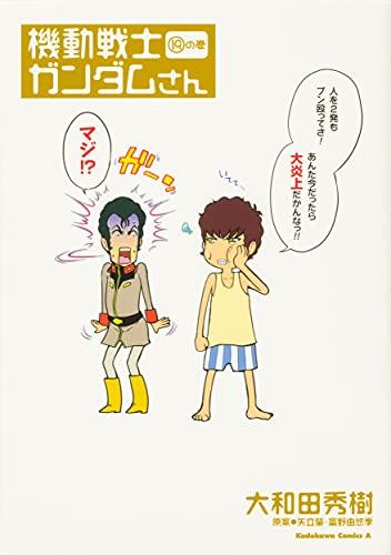 機動戦士ガンダムさん (19)の巻 (角川コミックス・エース)