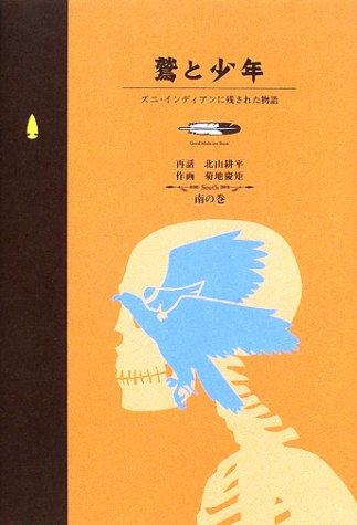 鷲と少年―ズニ・インディアンに残された物語 南の巻 (Good メディシン book ネイティブ・アメリカン)