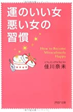 表紙: 運のいい女、悪い女の習慣 (PHP文庫) | 佳川奈未