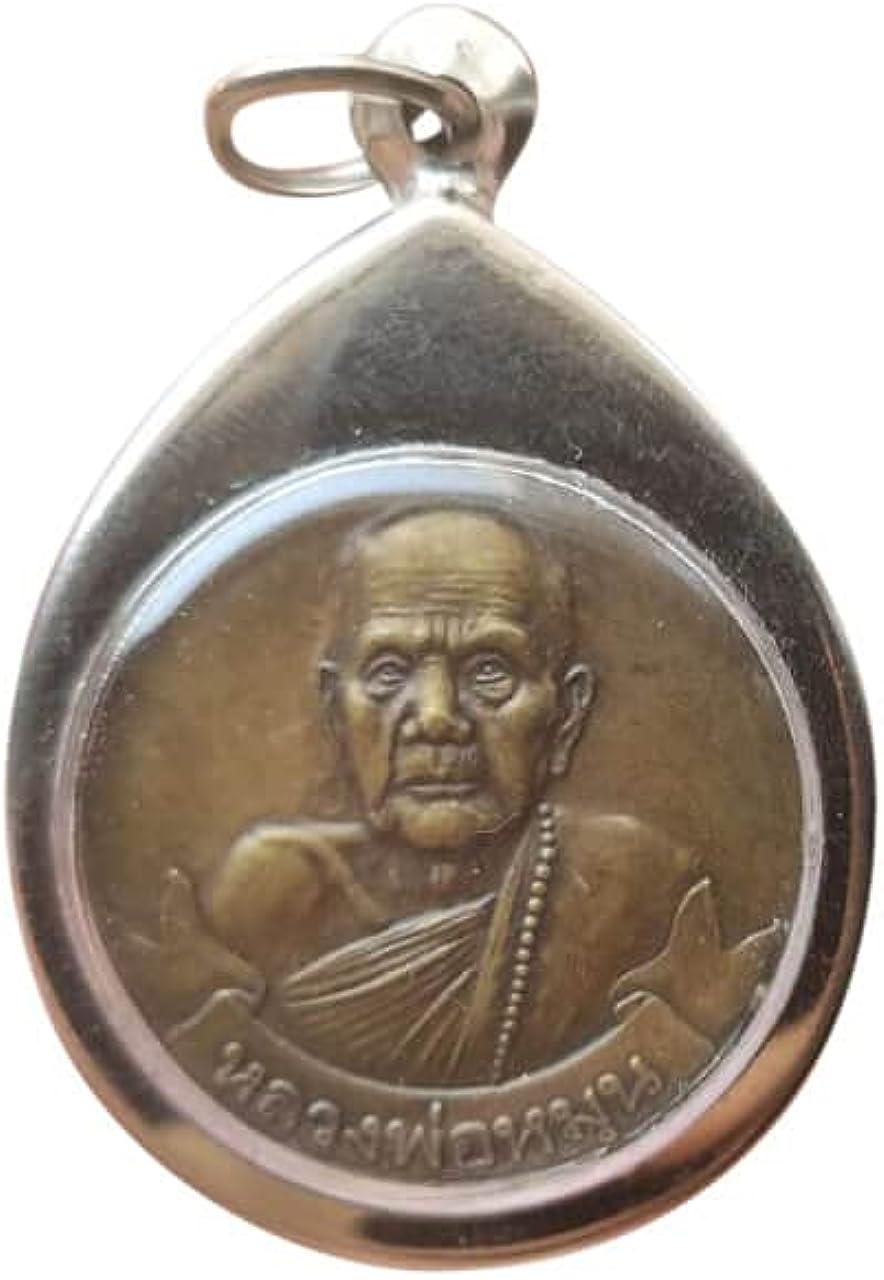 LP Moon BE 2542 Monk Protection Thai Amulet Talisman Lucky Pendant Necklace Money Bag
