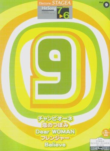 エレクトーングレード7~6級 STAGEA ヒットソングシリーズ 9 [対応データ別売]の詳細を見る