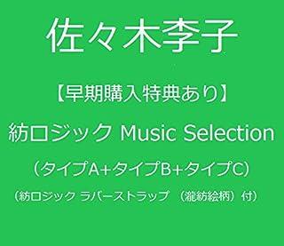 【Amazon.co.jp限定】紡ロジック Music Selection 【Type A+B+C】(同時予約購入特典:紡ロジック ラバーストラップ付/瀧紡絵柄)