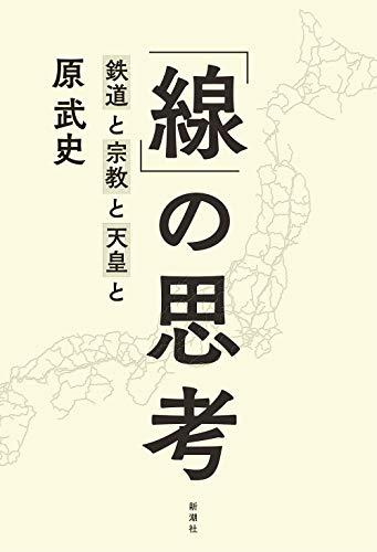 「線」の思考 / 原 武史