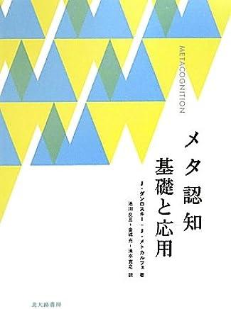 Meta ninchi kiso to ōyō