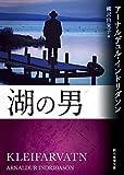 湖の男 (創元推理文庫)