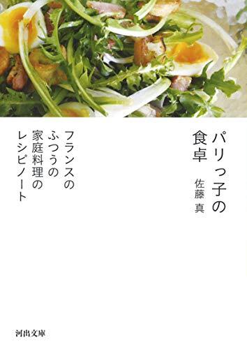 パリっ子の食卓: フランスのふつうの家庭料理のレシピノート (河出文庫)