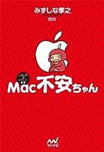 表紙: Mac不安ちゃん   みずしな孝之
