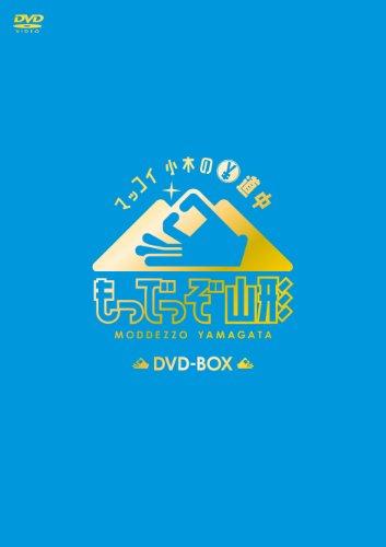 マッコイ 小木の(エン)道中 もっでっぞ山形 [DVD]