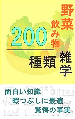 『野菜、飲み物』の雑学200種類 雑学シリーズ