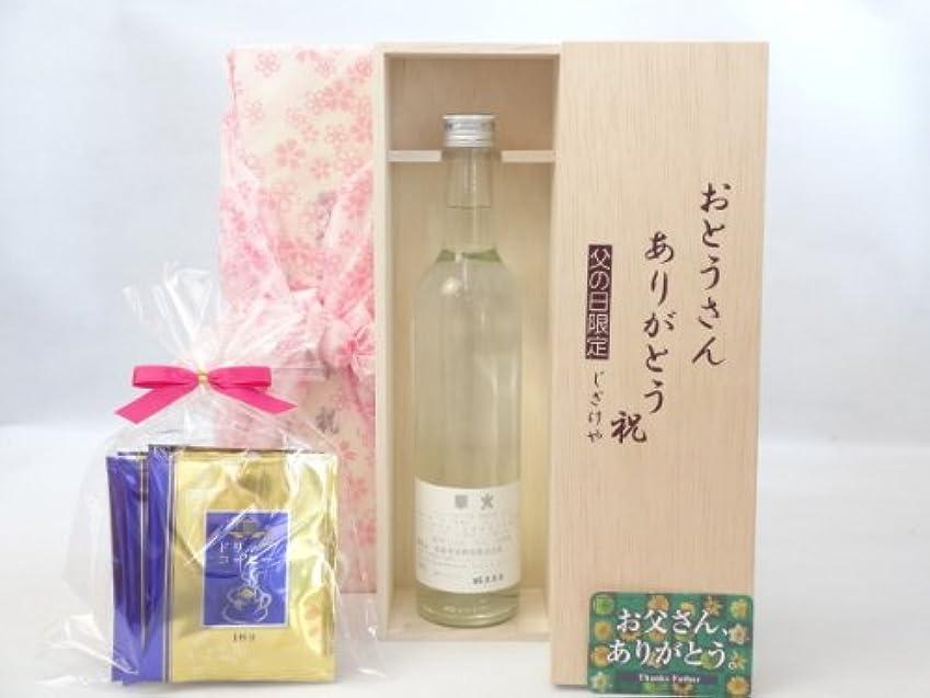 お父さんありがとう ギフトセット 日本酒セット おとうさんありがとう木箱セット ドリップコーヒー5セット(安達本家酒造 詰め立て原酒量り売り 華 火 辛口 生原酒 純米酒 500ml(三重県)) 父の日カード付
