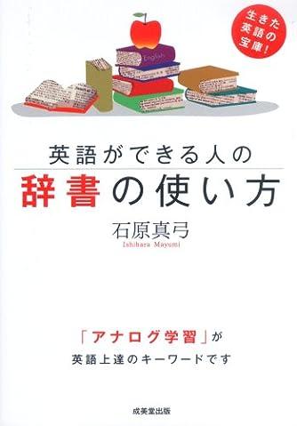 英語ができる人の辞書の使い方