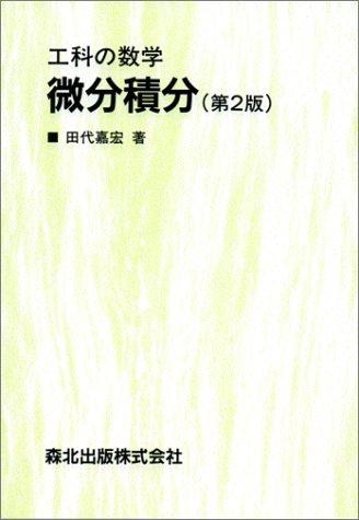 工科の数学 微分積分 第2版