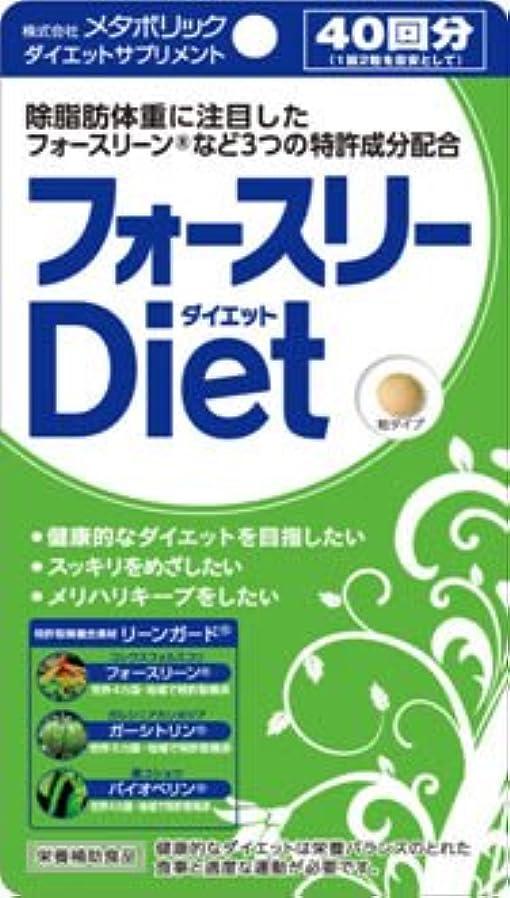 正直退院地図メタボリック フォースリー Diet 80粒入り 40回分×5個セット ダイエット