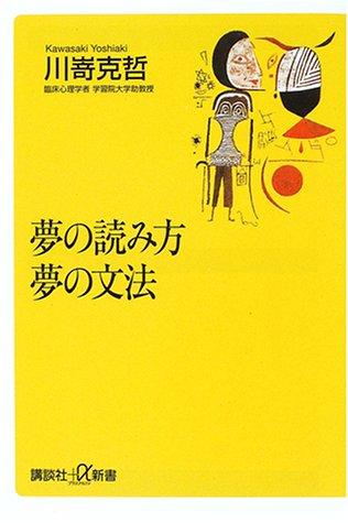 夢の読み方 夢の文法 (講談社プラスアルファ新書)