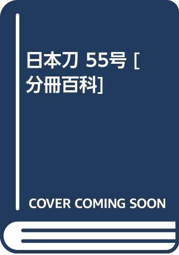 日本刀 55号 [分冊百科]