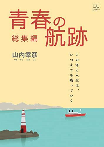 青春の航跡 総集編:この海と人生は、いつまでも残っていく(22世紀アート)