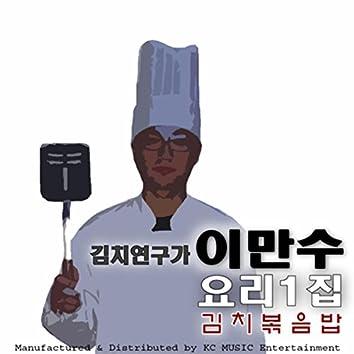 요리1집 김치볶음밥 Cooking 1 Collection Kimchi Fried Rice