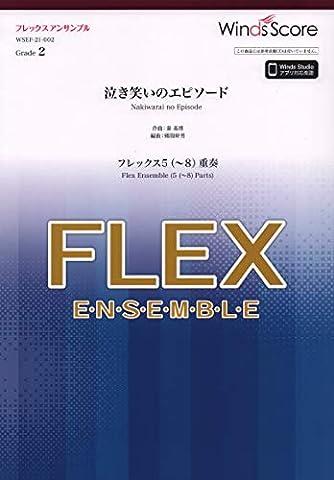 WSEF-21-2 フレックスアンサンブル フレックス5(~8)重奏 泣き笑いのエピソード (Grade2) (参考音源CDなし)