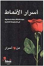 asrar al'anmat book