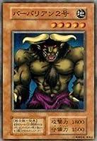 遊戯王カード バーバリアン2号 VOL7-39N