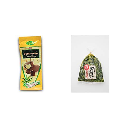 [2点セット] フリーズドライ チョコレートバナナ(50g) ・国産 昔ながらの野沢菜きざみ漬け(150g)