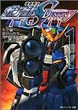 機動戦士ガンダムSEED DESTINY ASTRAY (1) (角川スニーカー文庫)