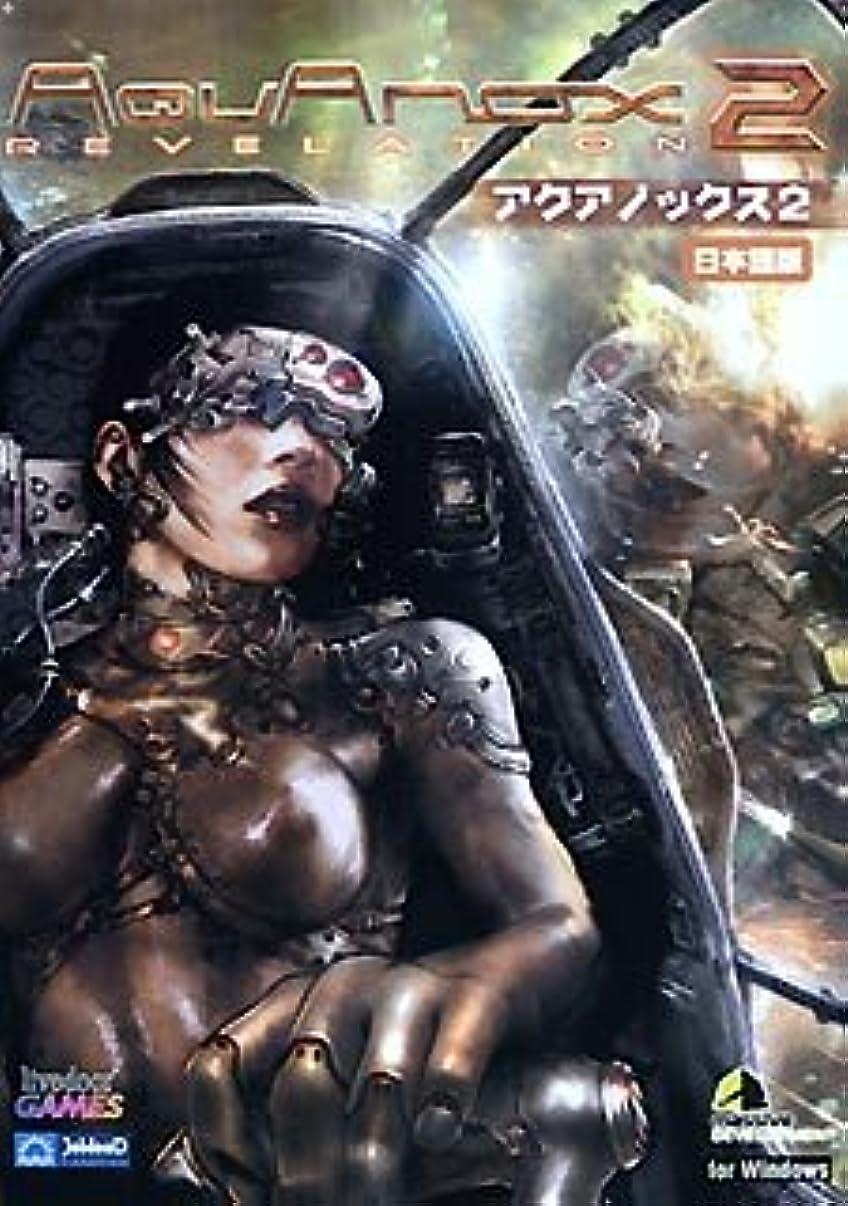 永遠の誠実観客アクアノックス 2 日本語版