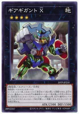 遊戯王 20TP-JP210 ギアギガント X