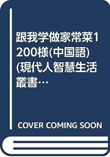 跟我学做家常菜1200様(中国語) (現代人智慧生活叢書)