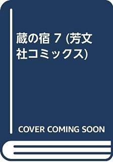 蔵の宿 7 (芳文社コミックス)