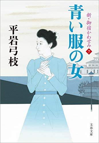 新・御宿かわせみ7 青い服の女 (文春文庫)