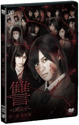 讐 ~ADA~ 第一部 戦慄篇 [DVD]