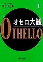 オセロ大観〈1〉