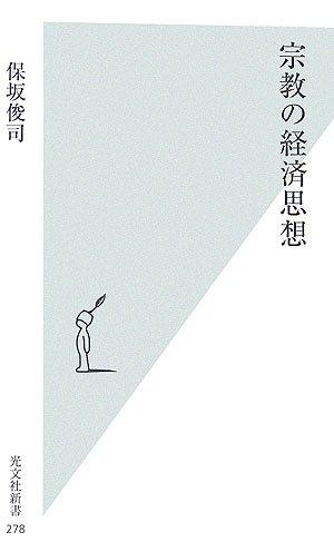 宗教の経済思想 (光文社新書)