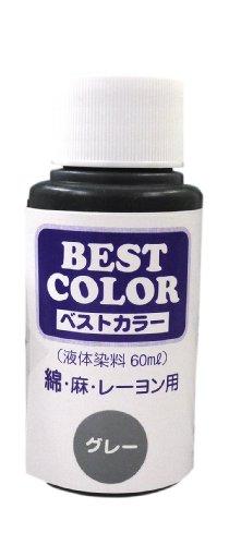 マックスポイント ベストカラー (液体染料60ml) 綿・麻・レーヨン用 グレー