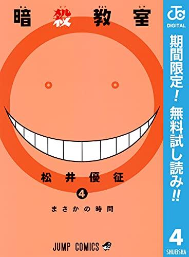 暗殺教室【期間限定無料】 4 (ジャンプコミックスDIGITAL)