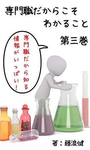 sennmonnsyokudakarakosowakarukoto daisannkan (Japanese Edition)
