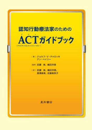 認知行動療法家のためのACTガイドブックの詳細を見る