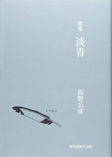 淡青―歌集 (現代短歌社文庫)の詳細を見る