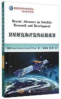 卫星研究和开发的最新成果
