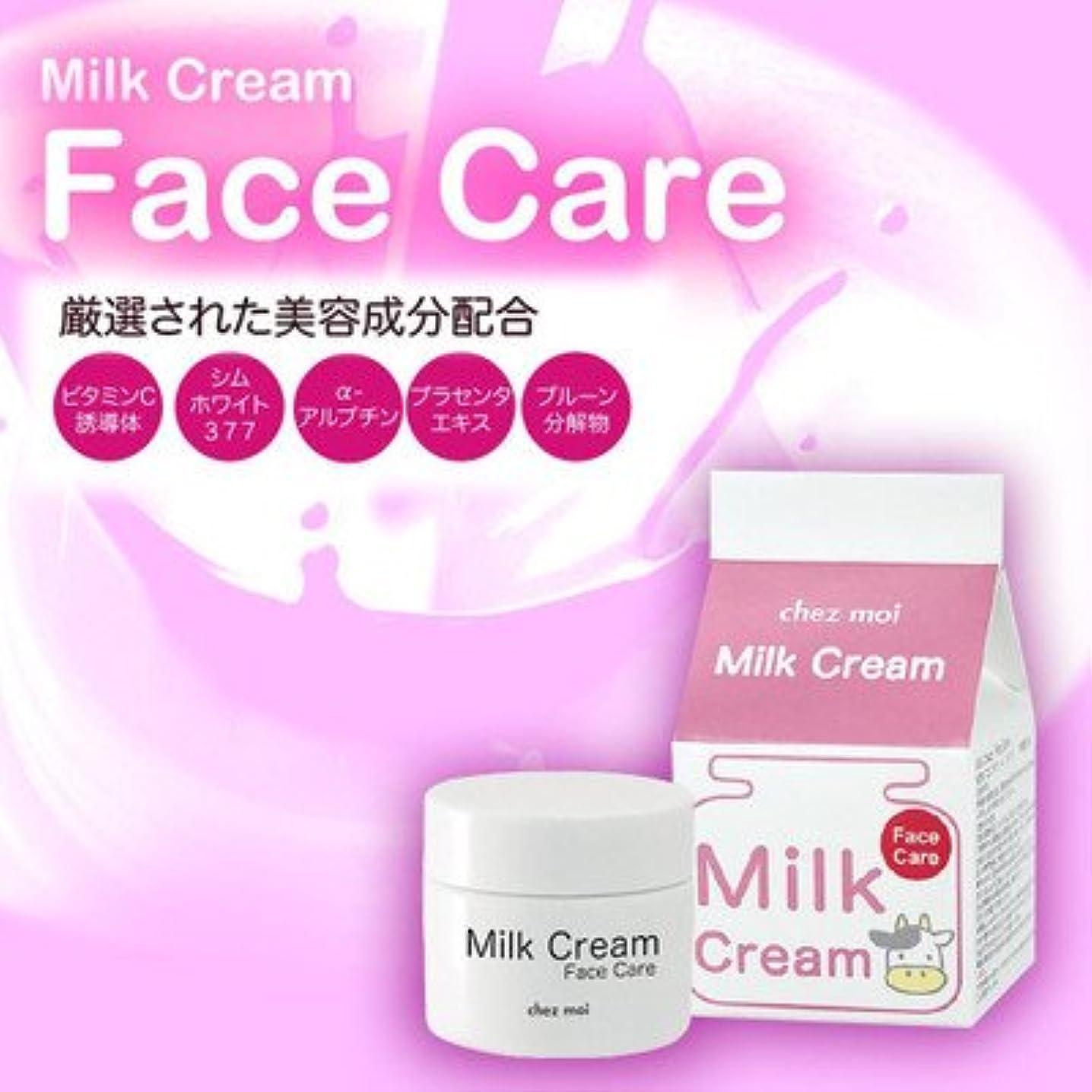 聡明マンモス正確さ乾燥によるお肌のくすみが気になる方に Milk Cream ミルククリーム Face Care フェイスケア パック 30g